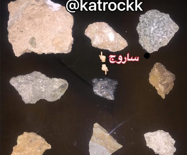 سنگ یا ساروج ؟؟